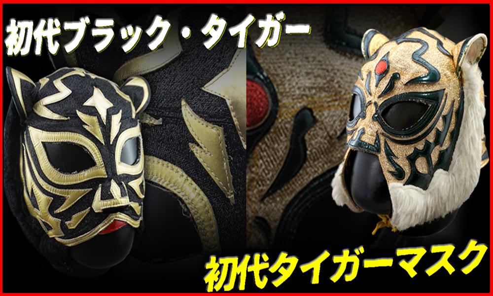 初代タイガーマスク&ブラック・タイガー実使用マスク