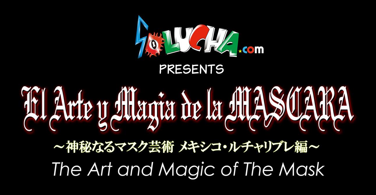 El Arte y Magia de La MASCARA/神秘なるマスク芸術