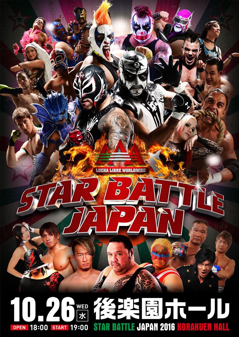 ルチャリブレAAA日本公演2016 STAR BATTLE JAPAN