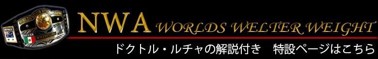 NWA世界ウェルター級チャンピオンベルト