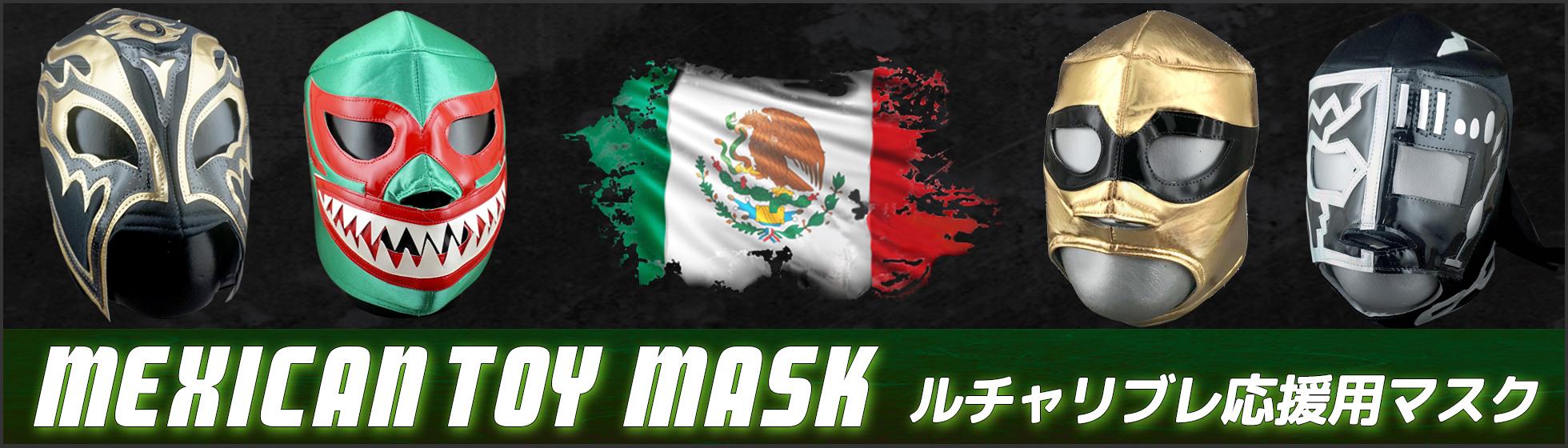 応援用マスク