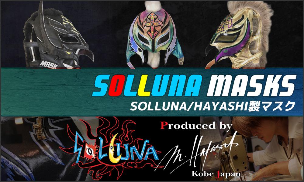SOLLUNA/HAYASHI製