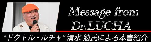 ドクトル・ルチャの本書紹介